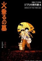 Grave of the Fireflies greek subs