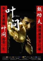 IP MAN (2008) DVDRip XviD-PMCG .rar greek subs
