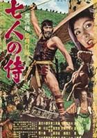 Shichinin no samurai greek subs